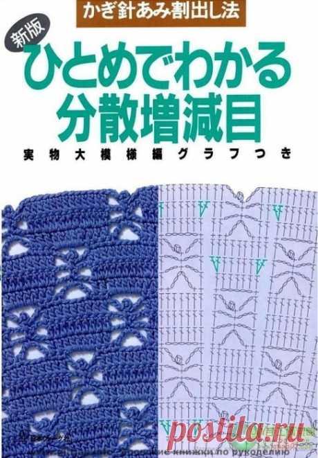 Японский супер-журнал. Расширение полотна и узоры для прямого вязания.