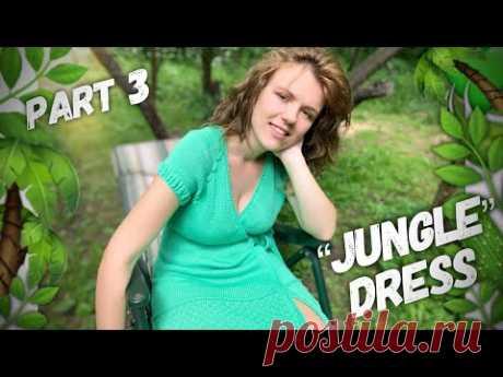 "ВЯЖЕМ ПЛАТЬЕ СПИЦАМИ ""ДЖУНГЛИ"" 🌴 / How to knit beautiful dress / part 3"