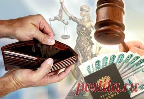 Как наказать работодателя за нарушение законодательства и невыплату зарплаты?