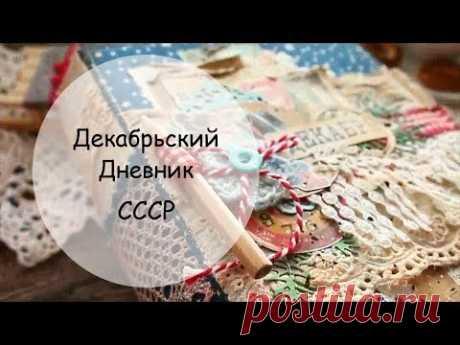 Декабрьский Дневник СССР