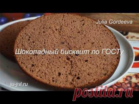 Шоколадный бисквит по ГОСТу