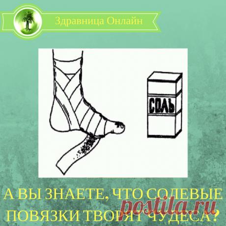 СОЛЕВЫЕ ПОВЯЗКИ ТВОРЯТ ЧУДЕСА. | . | Яндекс Дзен