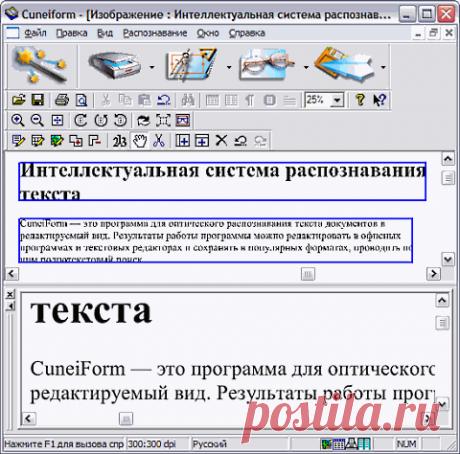 Лучшие программы для распознавания текста | World-X