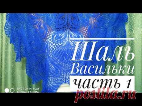 """МК Шаль """"Васильки""""/Обучающее видео для начинающих/Вязание спицами/ с 1 по 20 ряд/часть 1"""