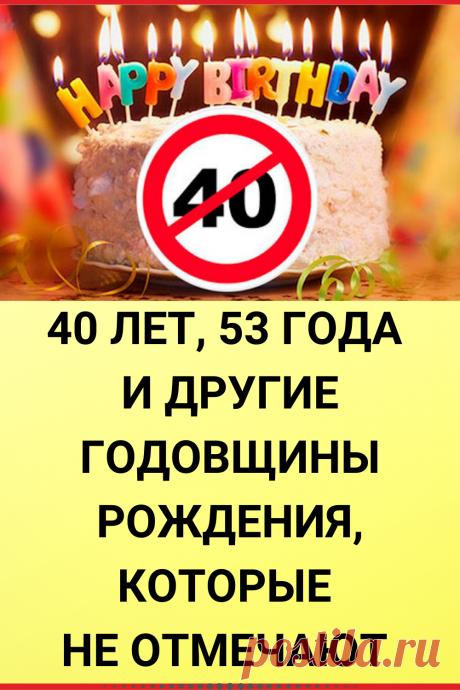 40 лет, 53 года и другие годовщины рождения, которые не отмечают русские