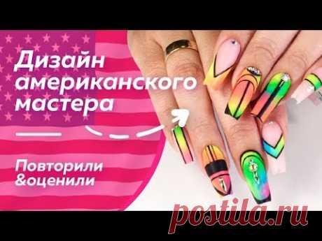 Форма ногтей БАЛЕРИНА | Повторили и оценили дизайн американского мастера