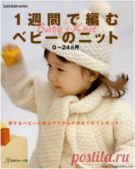 """""""Let's knit series NV4029"""". Японский журнал по вязанию для детей."""