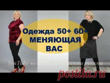 ОДЕЖДА ДЛЯ ПОЛНЫХ ЖЕНЩИН 50+ 60+ 70+ С ЖИВОТИКОМ 💕 СОВЕТЫ ПО СТИЛЮ - YouTube