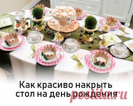 Сервировка стола на день рождения должна соответствовать вкусам, интересам и требованиям именинника. При этом, обстановка должна быть легкой, непринужденной и комфортной для гостей. После составления списка приглашенных, выбора меню и перечня напитков, определитесь, в каком стиле будет сервирован стол. Для женского торжества выберите светлые, мягкие, постельные тона, классическую фарфоровую посуду. Стол декорируйте текстилем, цветами, подсвечниками. Как красиво накрыть стол на день рождения.