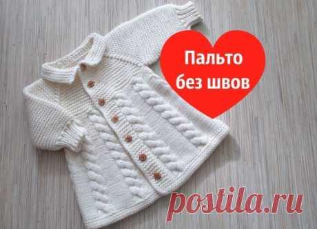 Вязаное детское пальто Вяжем детское пальто для малышки с 3 до 6 мес., но благодаря покрою, его можно будет носить и дольше, уже жакетиком.