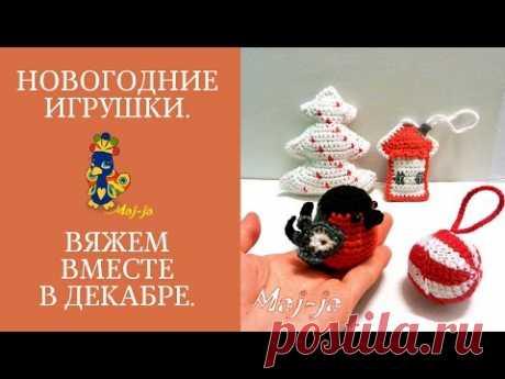 ⑶Ⅻ Новогодние игрушки. Елочные игрушки. Вязаные игрушки. - YouTube