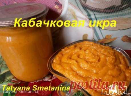 Кабачковая икра на зиму - Рецепт с пошаговыми фотографиями - Ням.ру