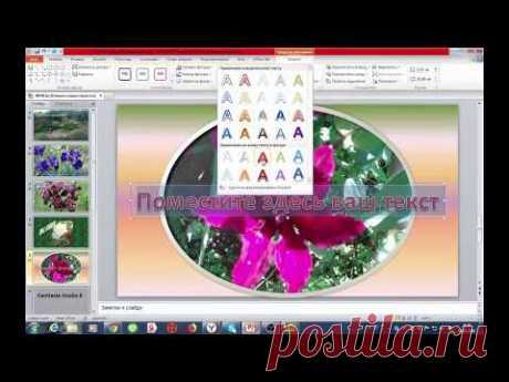 ОБУЧЕНИЕ. Как сделать красивую презентацию в Power Point 2010 и конвертировать её в видео