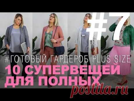 10 SUPERTHINGS FOR PLUS SIZE   HAUL - READY CLOTHES THE C EXAMPLES FOR FULL GIRLS   LOOKBOOK
