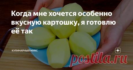 Когда мне хочется особенно вкусную картошку, я готовлю её так Картошка + молоко = шедевр!