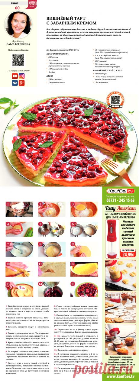 Cherry tart with a custard
