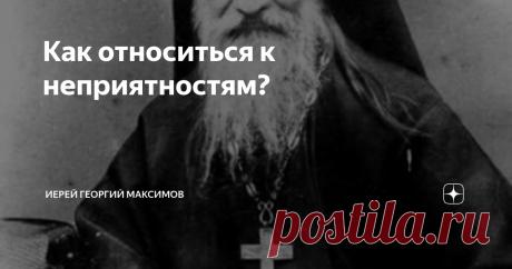 Как относиться к неприятностям? Простой совет старца Иосифа Оптинского.