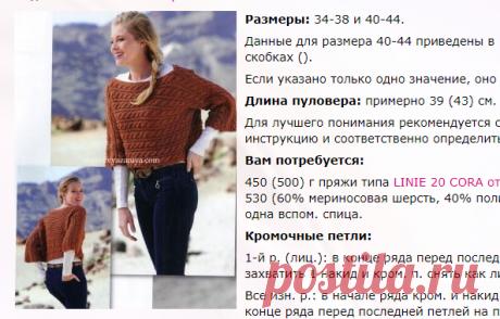 Поперечно-вязаный пуловер с косами