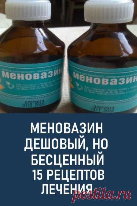 Меновазин — дешевый, но бесценный. 15 рецептов лечения простым аптечным препаратом.