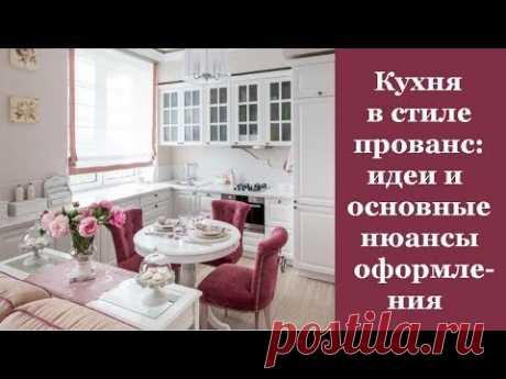 🏠 Кухня в стиле прованс: идеи и основные нюансы оформления