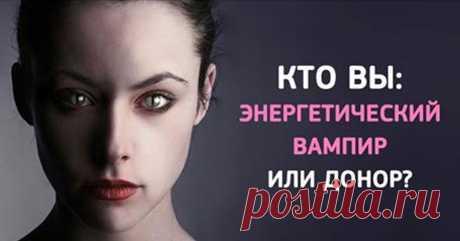 Кто вы — энергетический вампир или донор    Кто вы — энергетический вампир или донорКаждый человек по-своему уникален. У всех нас разное мировоззрение, личностные качества и образ жизни. Кроме того, каждый человек обладает своей, особенной э…