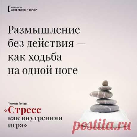 Сильные, мудрые, спокойные. Открытки по книге «Стресс как внутренняя игра» | Блог издательства «Манн, Иванов и Фербер»