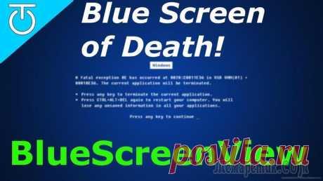 BlueScreenView — информация о причине появления синего экрана смерти BlueScreenView — бесплатная программа для получения информации о сбое системы, вызвавшей на компьютере «синий экран смерти» (BSOD) в операционной системе Windows. Программа BlueScreenView показывает р...