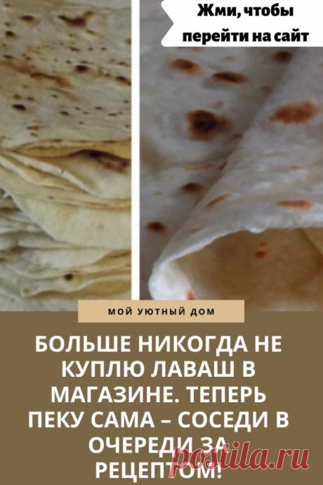 Во многих семьях главой стола является не хлеб, а именно лаваш. Кто-то ест его с первыми и вторыми блюдами, другие заворачивают в него начинку и едят как самостоятельное угощение. В общем, тонкий лаваш — это универсальное блюдо.