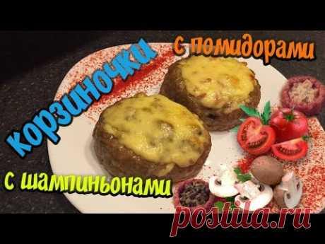 СОЧНО! 2 вида корзиночек из фарша - с шампиньонами и с помидорами (Гнезда)