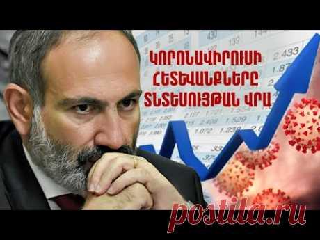 Աշխարհը պայքարում է կորոնավիրուսի դեմ. Ինչ է սպասվում Հայաստանին / կորոնավիրուս / հայաստան - YouTube