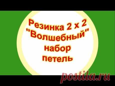 """El juego de los nudos para la goma 2 h 2 """"волшебным"""" por el modo"""