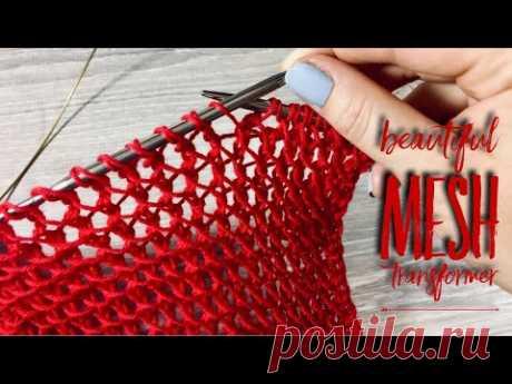 Вяжем ИЗУМИТЕЛЬНО КРАСИВЫЙ УЗОР-ТРАНСФОРМЕР спицами / How to knit SUPER TRANSFORMING MESH PATTERN