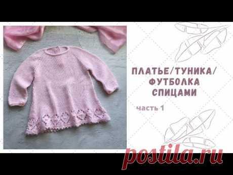 Платье/туника/футболка спицами