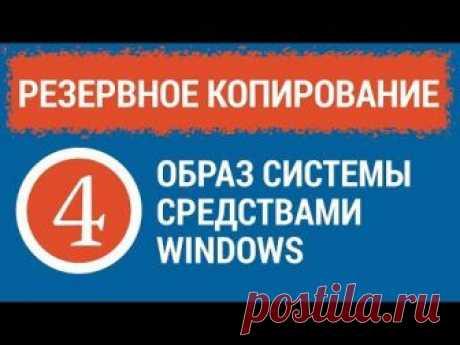 Как создать образ системы средствами Windows