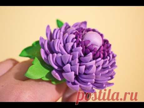 Хризантема из фоамирана своими руками / Цветы из фоамирана / Crisantemo di gomma eva - YouTube Для меня одним из самых необычных и красивых цветков является хризантема. В видео я покажу вам как можно сделать красивую и необычную хризантему из фоамирана своими руками.  #хризантема #цветыизфоамирана #fioridigommaeva