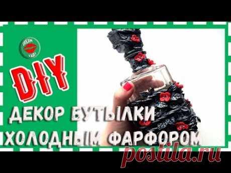 Декор бутылки своими руками ХОЛОДНЫЙ ФАРФОР - YouTube