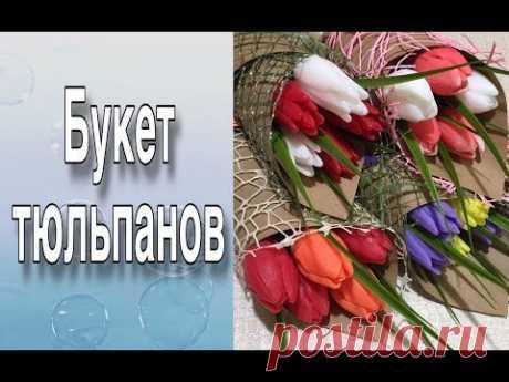 Букет тюльпанов/Букеты из мыла/Мыловарение