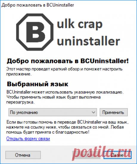 Bulk Crap Uninstaller — удаление программ с компьютера