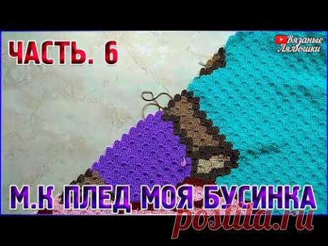 МК #вязаный детский плед крючком Моя Бусинка/Часть 6/техника с2с - YouTube