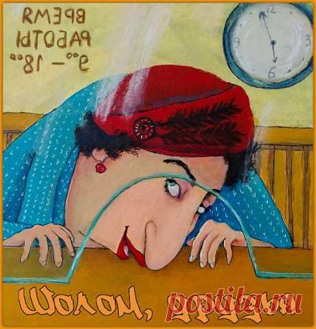 Шолом, друзья. Анекдоты от Фани Лейбовны.   Ирина Стефашина   Яндекс Дзен