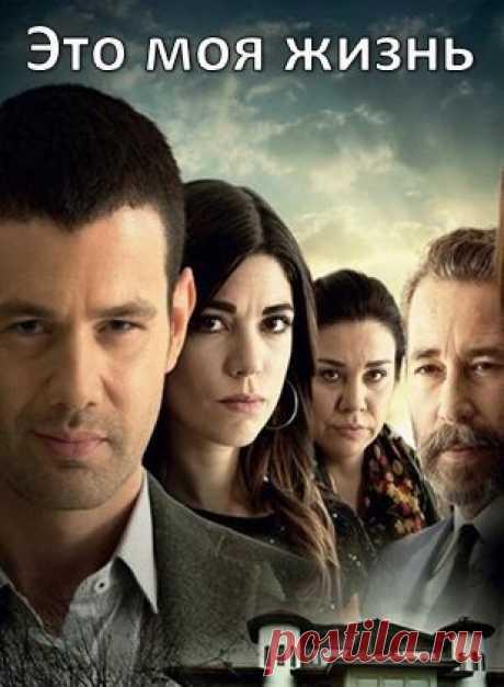 мегого нет турецкие сериалы