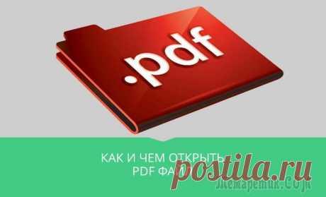 Какой программой открыть файл PDF PDF (Portable Document Format) – это разновидность формата электронной документации, главной особенностью которой является ее универсальность. Если, например, сохраненные файлы .docx (Microsoft Word) ...