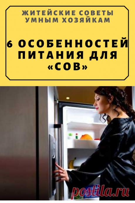 6 особенностей питания для «сов» | Житейские Советы