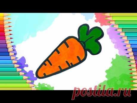 Как нарисовать морковь l Учимся рисовать - YouTube