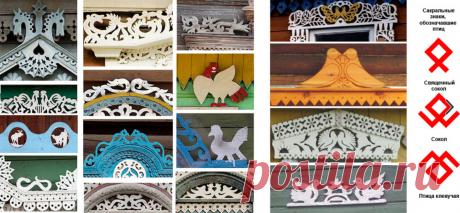Краткий экскурс в славянскую символику деревянной резьбы: рассказываем, какие орнаменты использовали на окнах для обозначения силы стихий, благополучия и любви.