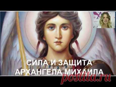 Архангел Михаил. Как получить божественную поддержку и силу Вселенной