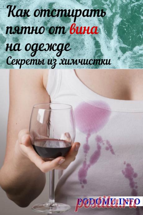 Как отмыть вино с одежды с помощью покупных и домашних средств, вы узнаете из данной статьи. Лучшие способы отстирать пятно от вина на одежде, на мебели, пятно от вина на ковре