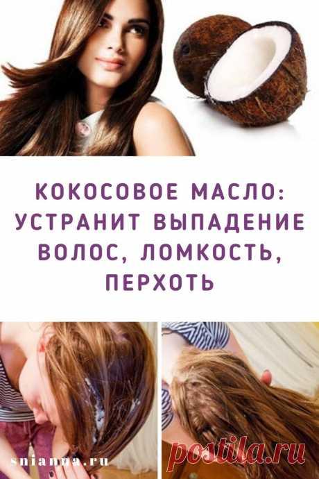 Кокосовое масло: устранит выпадение волос, ломкость, перхоть  Кокосовое масло - просто необходимый продукт для ухода за волосами. Попробуйте! ➡️ Читайте подробнее, кликнув на фото
