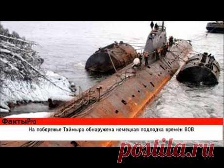 На побережье Таймыра обнаружена немецкая подлодка