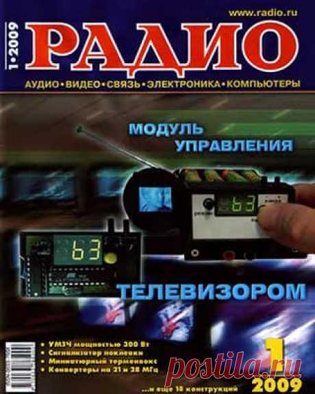 Радио #1-12 [2009] » Скачать и читать журнал онлайн